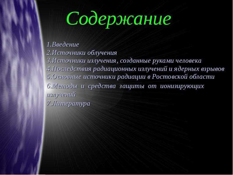 Содержание 1. Введение 2. Источники облучения 3. Источники излучения, созданные руками человека 4. П