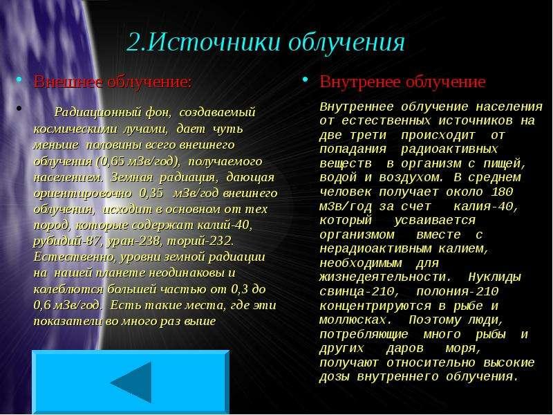 2. Источники облучения Внешнее облучение: Радиационный фон, создаваемый космическими лучами, дает чу