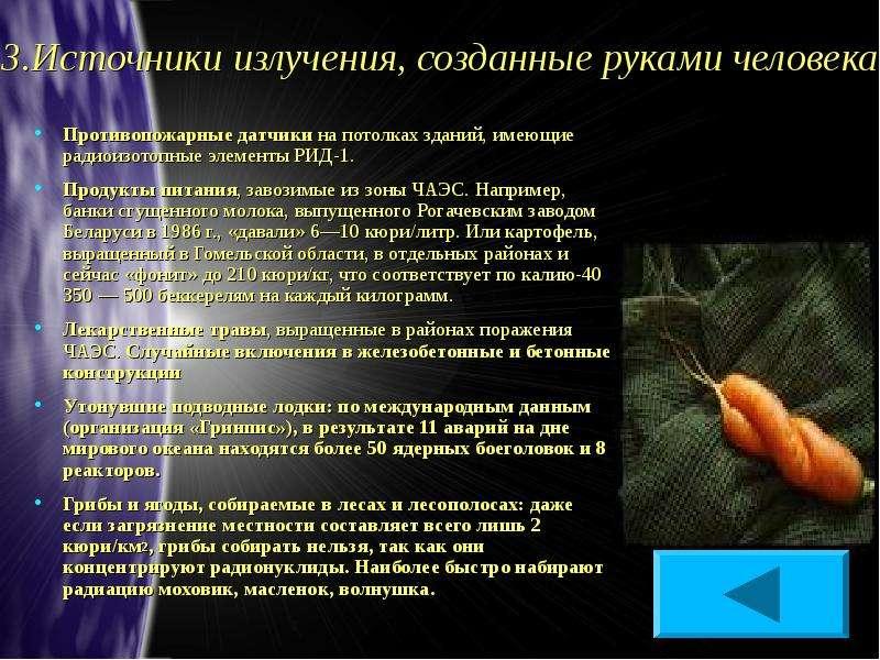3. Источники излучения, созданные руками человека Противопожарные датчики на потолках зданий, имеющи