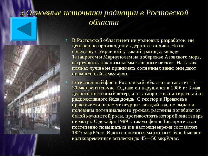 5. Основные источники радиации в Ростовской области В Ростовской области нет ни урановых разработок,