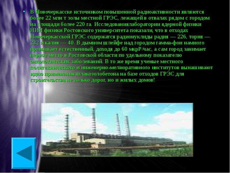 В Новочеркасске источником повышенной радиоактивности являются более 22 млн т золы местной ГРЭС, леж