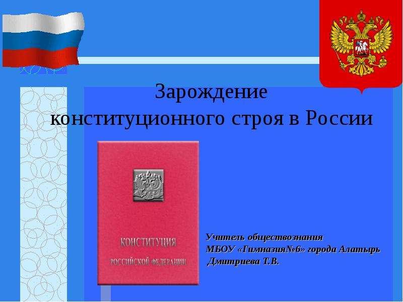 Презентация Зарождение конституционного строя в Росии
