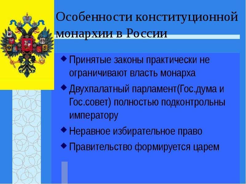 Особенности конституционной монархии в России Принятые законы практически не ограничивают власть мон