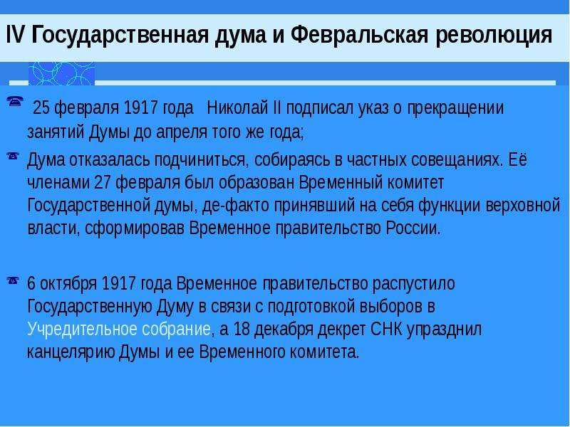 Зарождение конституционного строя в Росии, слайд 13