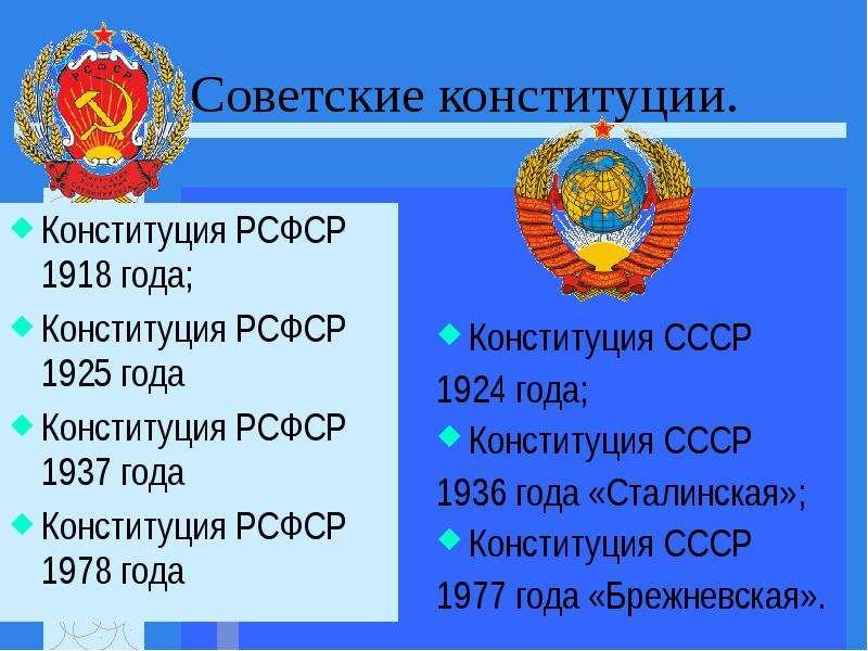 Советские конституции. Конституция СССР 1924 года; Конституция СССР 1936 года «Сталинская»; Конститу