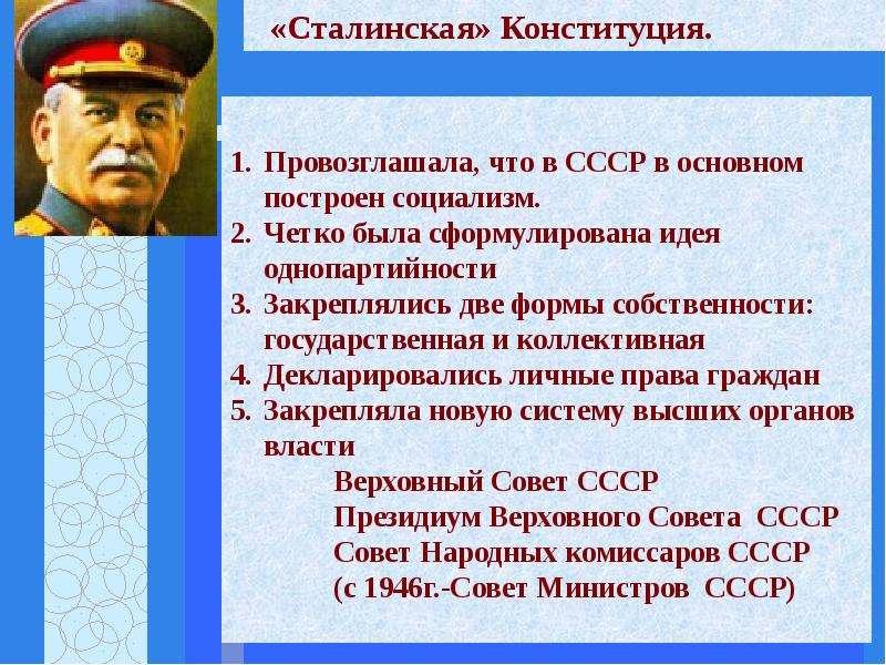 Зарождение конституционного строя в Росии, слайд 21