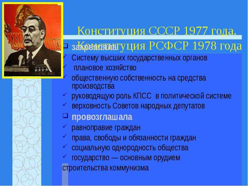 Конституция СССР 1977 года. Конституция РСФСР 1978 года закрепляла Систему высших государственных ор