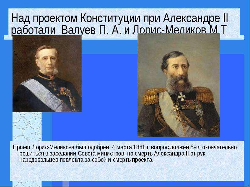 Проект Лорис-Меликова был одобрен. 4 марта 1881 г. вопрос должен был окончательно решиться в заседан