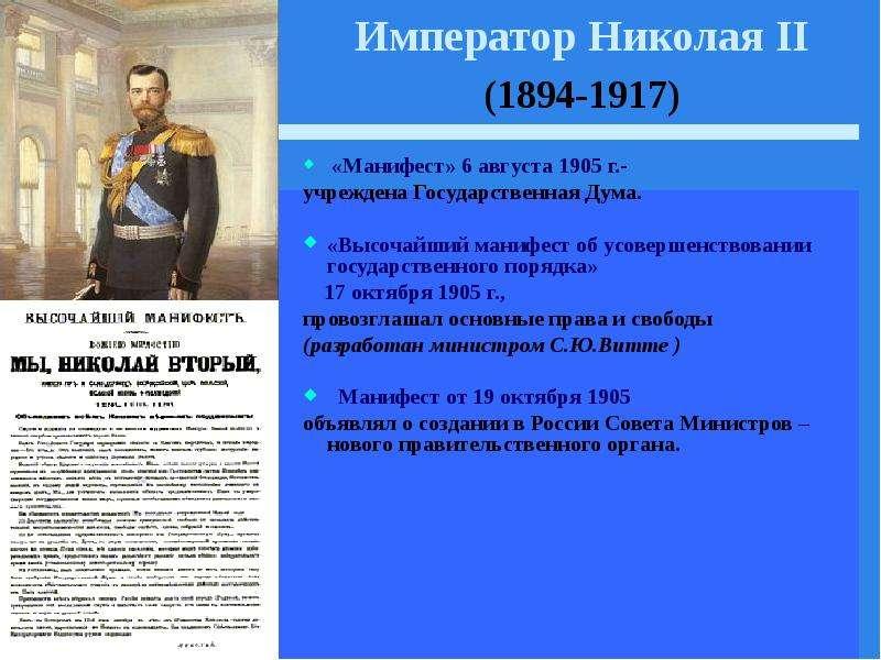 Император Николая II (1894-1917)