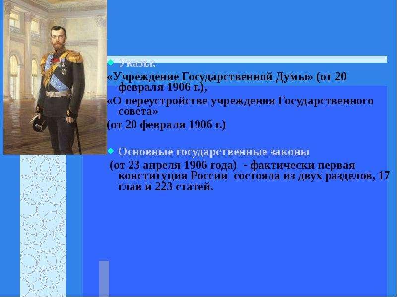 Зарождение конституционного строя в Росии, слайд 9