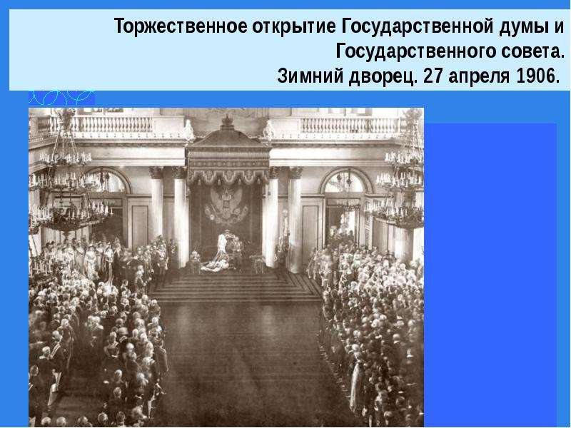Зарождение конституционного строя в Росии, слайд 10
