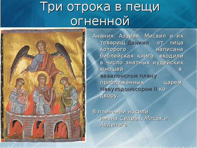 Молитвы анания азарию и мисаил
