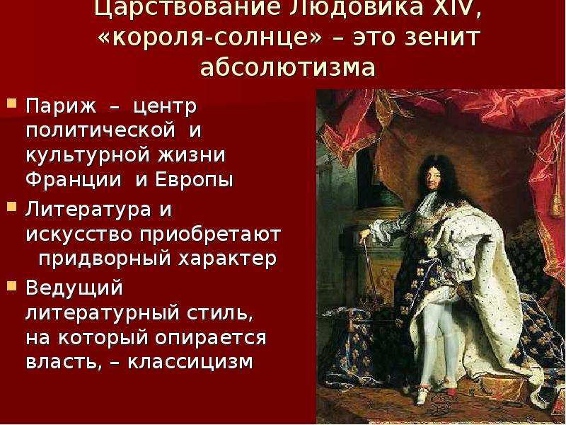 an analysis of absolutism and louis xiv of france Start studying absolutism learn vocabulary, terms, and more with flashcards in france, it was strong, as louis xiv had everyone basically worship him.