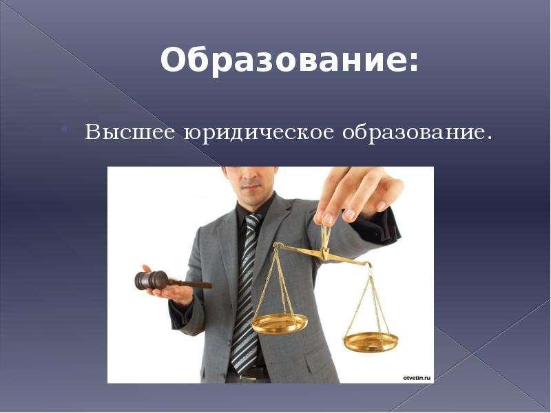 Получить образование юриста эта группа