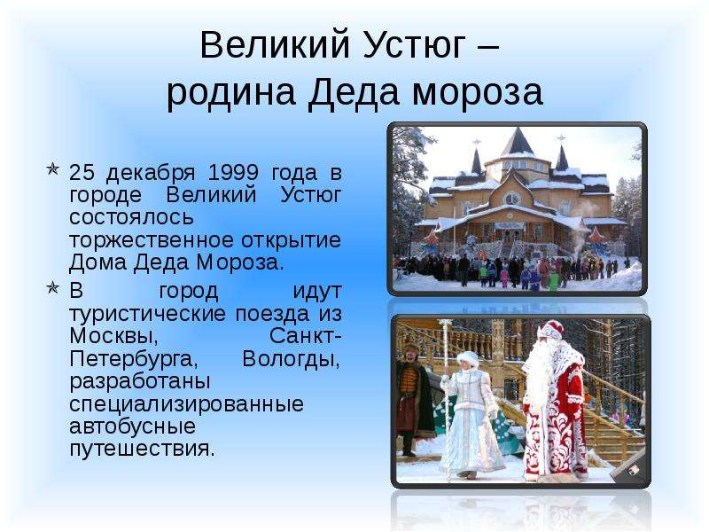 Книга Великий Устюг Родина Деда Мороза  Любовь