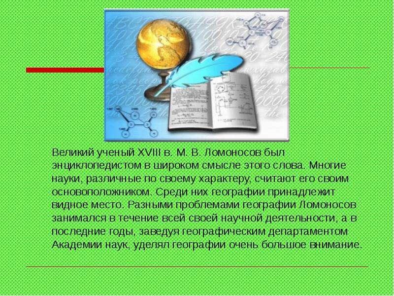 Почему м в ломоносова называют ученым-энциклопедистом какие его открытия
