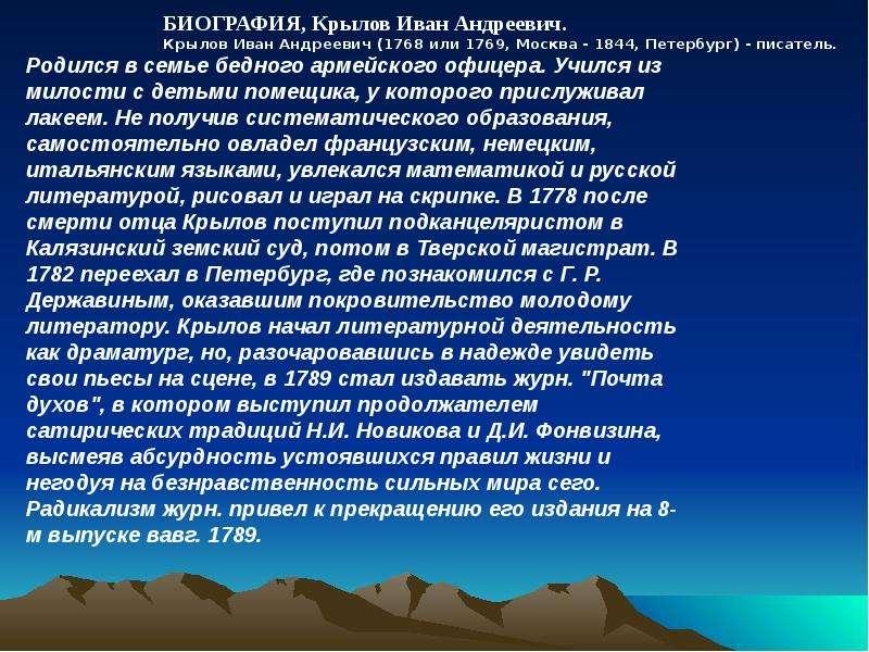 Биография Крылова, слайд 2