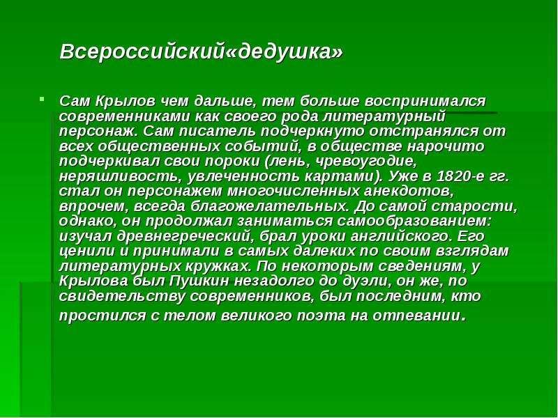 Всероссийский«дедушка» Всероссийский«дедушка» Сам Крылов чем дальше, тем больше воспринимался соврем