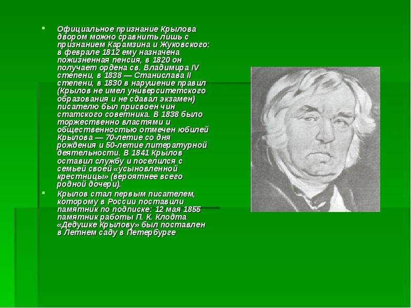 Официальное признание Крылова двором можно сравнить лишь с признанием Карамзина и Жуковского: в февр