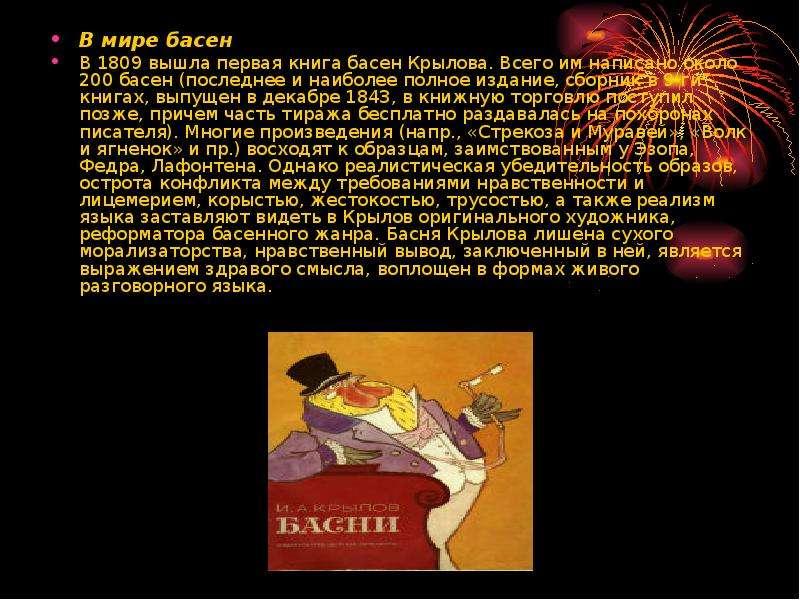 В мире басен В мире басен В 1809 вышла первая книга басен Крылова. Всего им написано около 200 басен