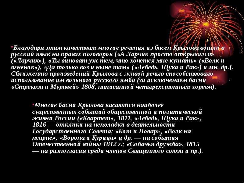 Биография Крылова, слайд 16