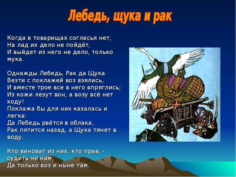 Биография Крылова, слайд 17