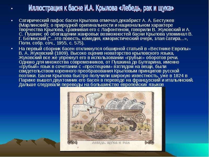 Сатирический пафос басен Крылова отмечал декабрист А. А. Бестужев (Марлинский); о природной оригинал