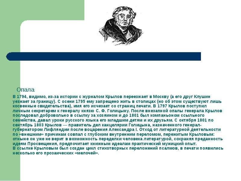 Опала В 1794, видимо, из-за истории с журналом Крылов переезжает в Москву (а его друг Клушин уезжает