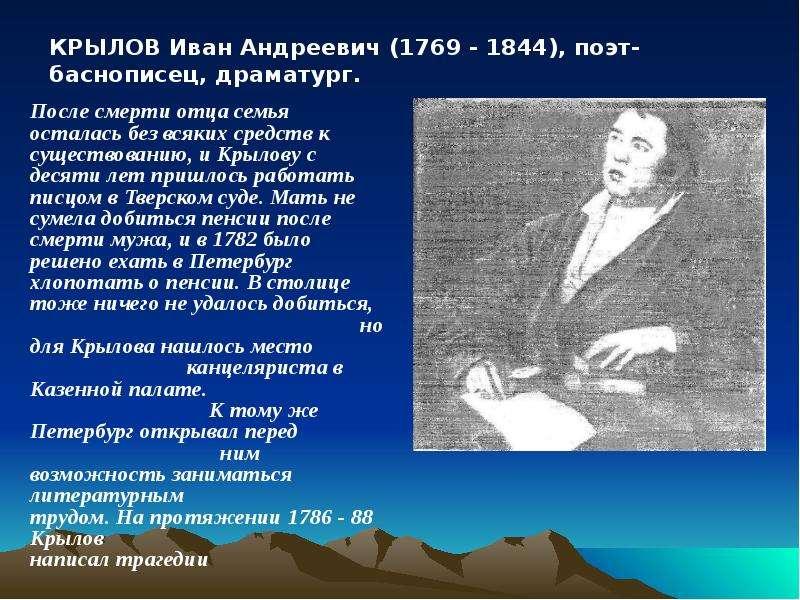 Биография Крылова, слайд 4