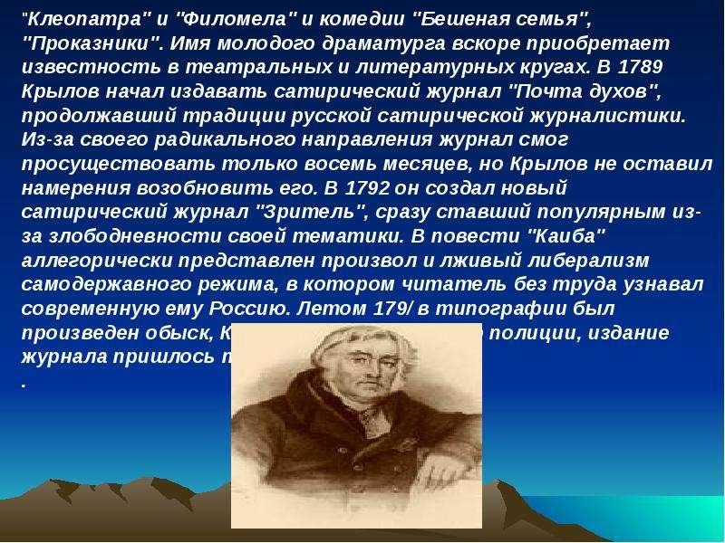 Биография Крылова, слайд 5