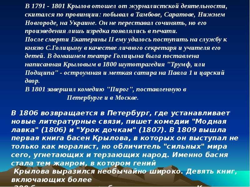 Биография Крылова, слайд 6