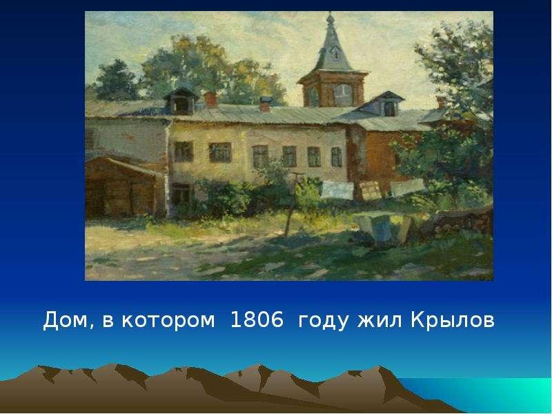 Дом, в котором 1806 году жил Крылов Дом, в котором 1806 году жил Крылов