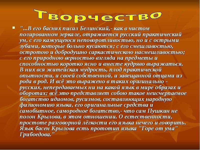 """"""". . . В его баснях писал Белинский,- как в чистом полированном зеркале, отражается русский пра"""