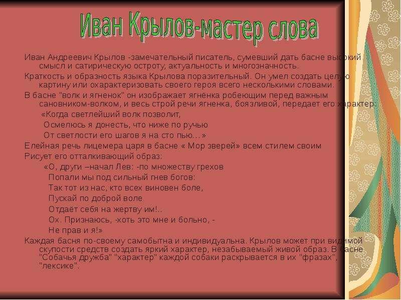 Иван Андреевич Крылов -замечательный писатель, сумевший дать басне высокий смысл и сатирическую остр