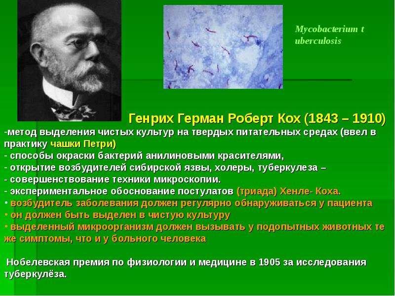 Микробиологии как наука, слайд 14