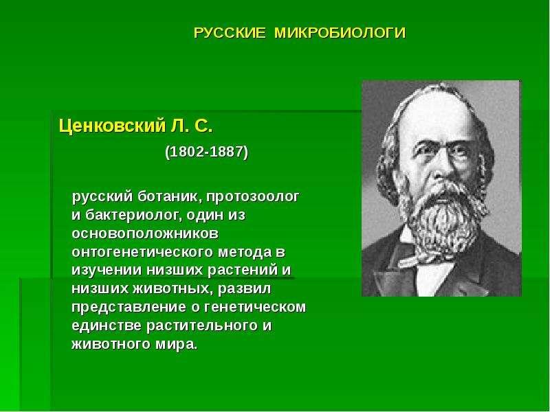 Ценковский Л. С. (1802-1887) русский ботаник, протозоолог и бактериолог, один из основоположников он
