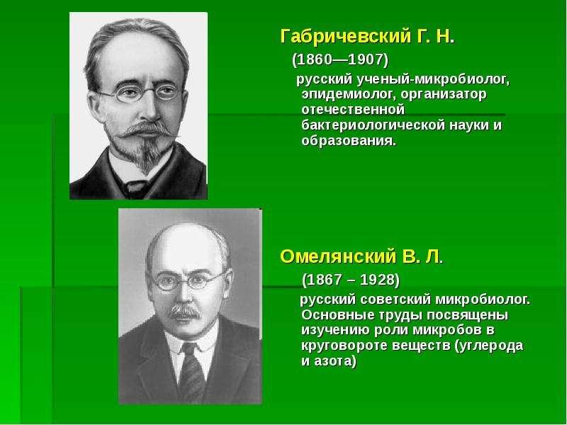 Габричевский Г. Н. Габричевский Г. Н. (1860—1907) русский ученый-микробиолог, эпидемиолог, организат