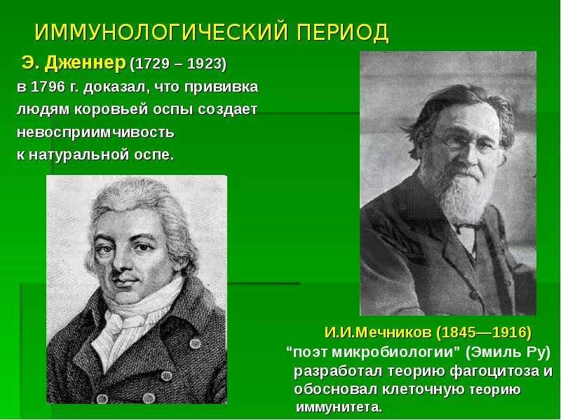 ИММУНОЛОГИЧЕСКИЙ ПЕРИОД Э. Дженнер (1729 – 1923) в 1796 г. доказал, что прививка людям коровьей оспы