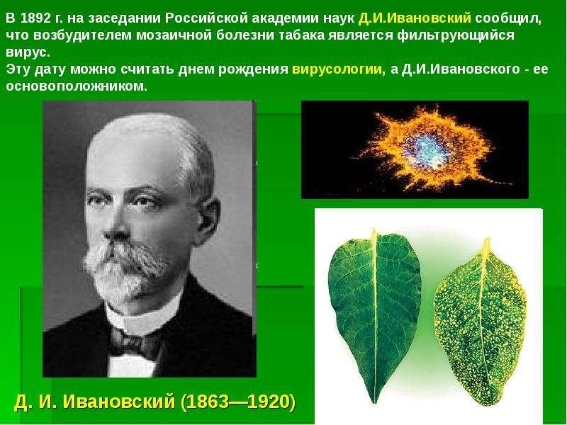 Микробиологии как наука, слайд 21
