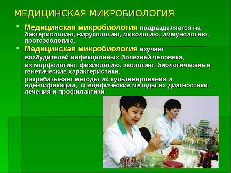 МЕДИЦИНСКАЯ МИКРОБИОЛОГИЯ Медицинская микробиология подразделяется на бактериологию, вирусологию, ми
