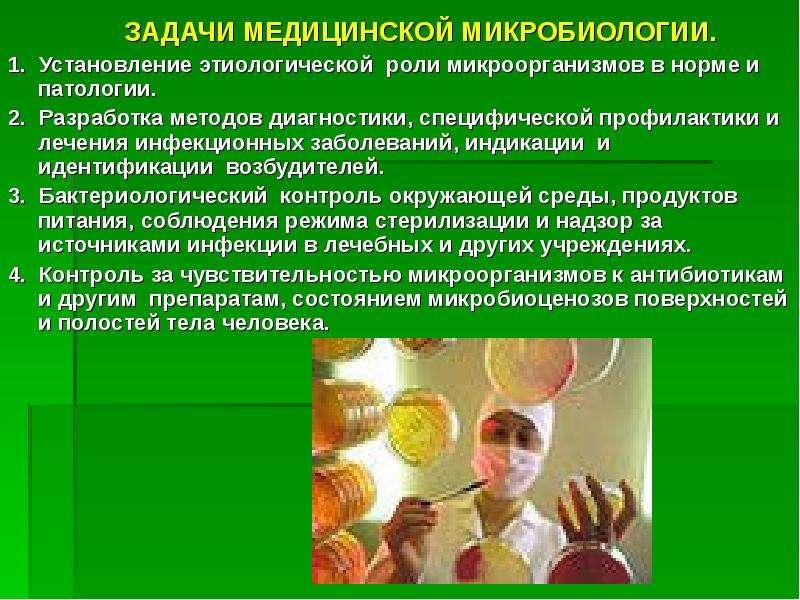ЗАДАЧИ МЕДИЦИНСКОЙ МИКРОБИОЛОГИИ. ЗАДАЧИ МЕДИЦИНСКОЙ МИКРОБИОЛОГИИ. 1. Установление этиологической р