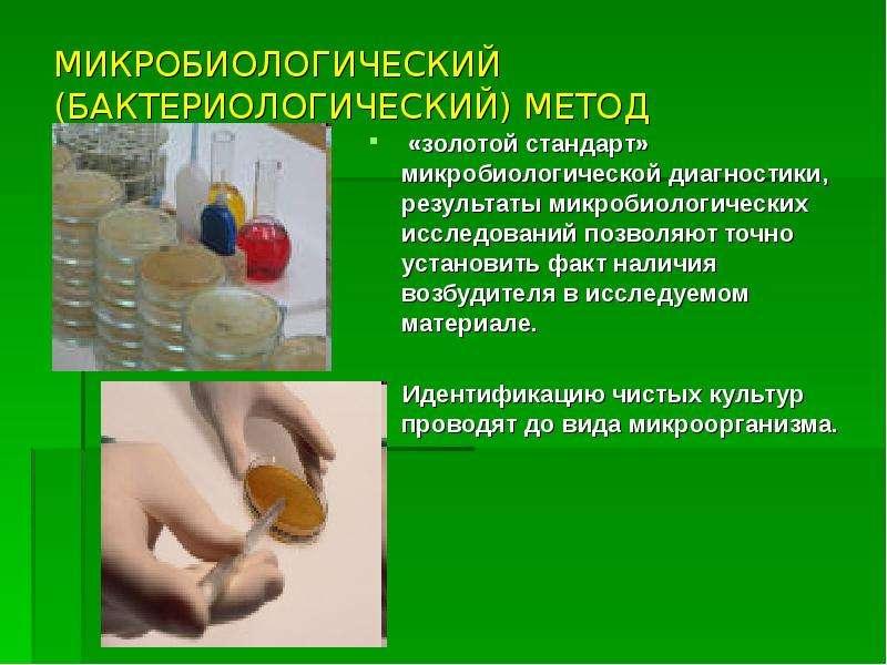 МИКРОБИОЛОГИЧЕСКИЙ (БАКТЕРИОЛОГИЧЕСКИЙ) МЕТОД «золотой стандарт» микробиологической диагностики, рез
