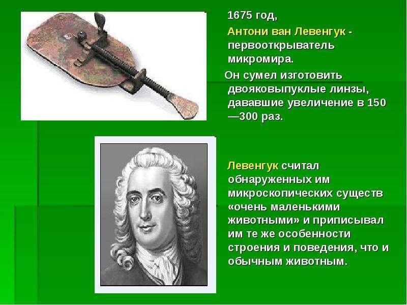 1675 год, 1675 год, Антони ван Левенгук - первооткрыватель микромира. Он сумел изготовить двояковыпу