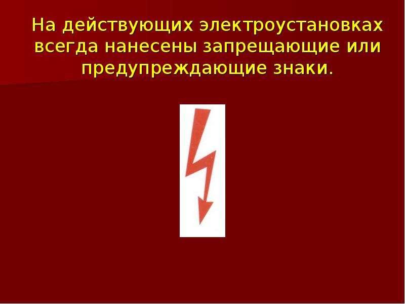 На действующих электроустановках всегда нанесены запрещающие или предупреждающие знаки.
