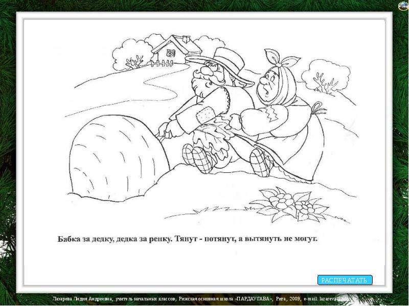 Раскраски для детей из детских сказок