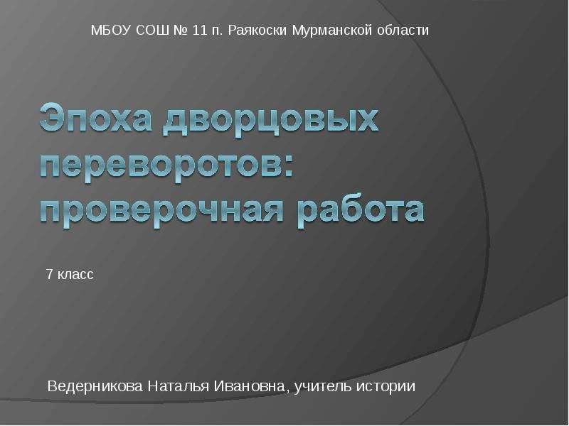 Презентация Эпоха дворцовых переворотов: проверочная работа