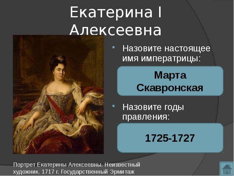Екатерина I Алексеевна Назовите настоящее имя императрицы: Назовите годы правления: