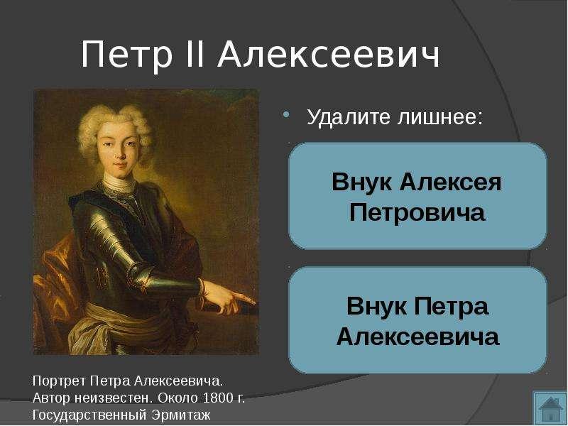 Петр II Алексеевич Удалите лишнее: