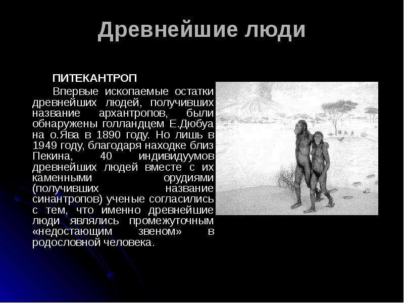Древнейшие люди ПИТЕКАНТРОП Впервые ископаемые остатки древнейших людей, получивших название архантр