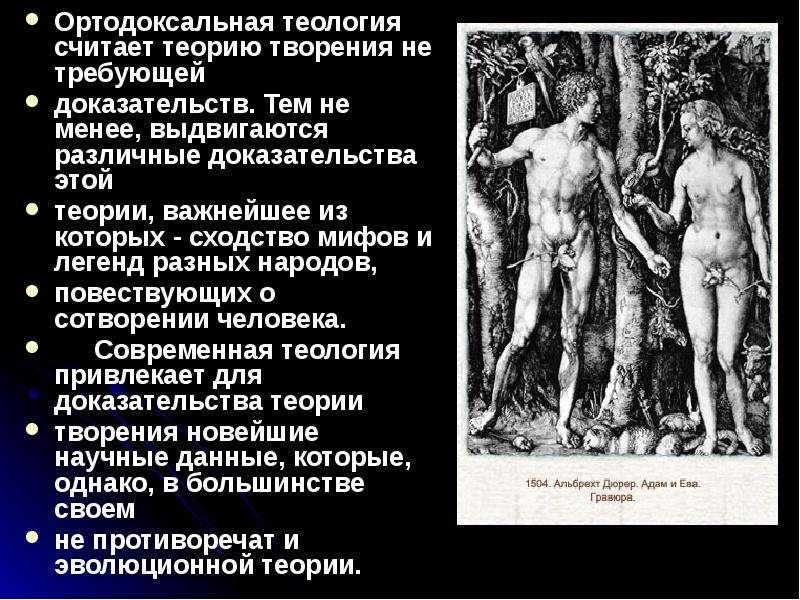 Ортодоксальная теология считает теорию творения не требующей Ортодоксальная теология считает теорию